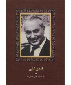 کتاب قنبر علی جمالزاده نشر سخن