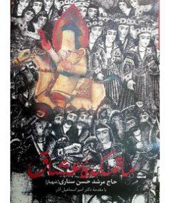 کتاب ماتمکده عشاق امیراسماعیل آذر نشر سخن