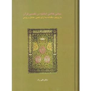 کتاب مبانی کلامی امامیه در تفسیر قرآن نشر سخن