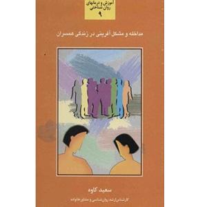 کتاب مداخله و مشکل آفرینی در زندگی همسران سعید کاوه نشر سخن