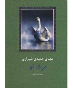 کتاب-مرگ-قو-حمیدی-شیرازی-نشر-سخن