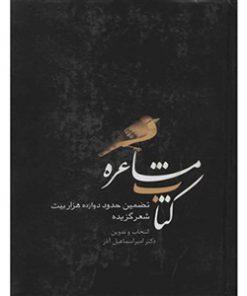 کتاب مشاعره امیراسماعیل آذر نشر سخن