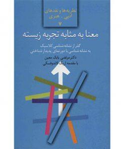 کتاب معنا به مثابه تجربه زیسته نشر سخن