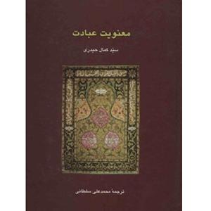 کتاب معنویت عبادت کمال حیدری نشر سخن