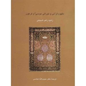 کتاب مفهوم قرآنی و تورانی موسی(ع) و فرعون نشر سخن
