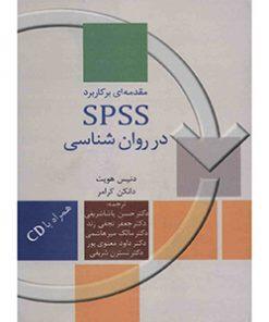 کتاب-مقدمه-ای-بر-کاربرد-در-روانشناسی-دانکن-کرامر-حسن-پاشا-نشر-سخن