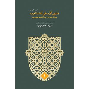 کتاب مُنتهی الارب فی لغات العرب (دوره ی پنج جلدی) نشر سخن