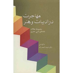 کتاب مهاجرت در ادبیات و هنر نشر سخن