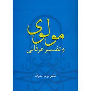 کتاب-مولوی-وتفسیر-عرفانی-مریم-مشرف-نشر-سخن
