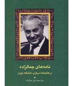 کتاب نامه های جمالزاده در دانشگاه تهران نشر سخن