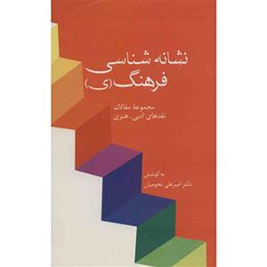 کتاب نشانه شناسی فرهنگ(ی) نشر سخن