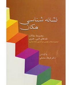 کتاب نشانه شناسی مکان نشر سخن