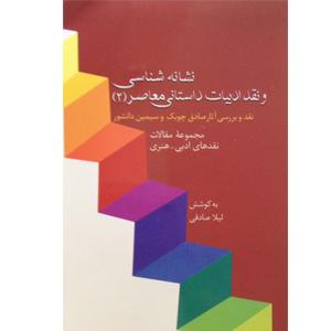 کتاب نشانه شناسی و نقد ادبیات داستانی معاصر(جلد دوم) نشر سخن