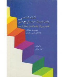 کتاب نشانه شناسی و نقد ادبیات داستانی معاصر نشر سخن