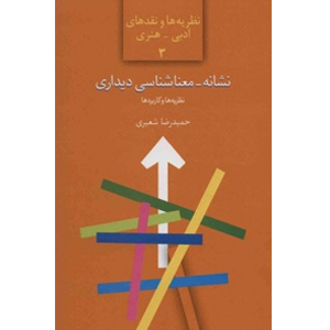 کتاب نشانه-معناشناسی دیداری نشر سخن