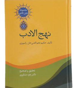 کتاب نهج الادب(دوره ی دو جلدی) نشر سخن