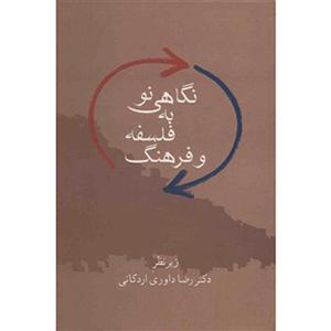 کتاب نگاهی نو به فلسفه و فرهنگ رضا داوری اردکانی نشر سخن
