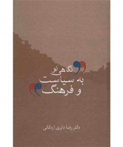 کتاب نگاهی نو به سیاست و فرهنگ رضا داوری اردکانی نشر سخن