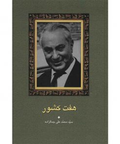 کتاب هفت کشور جمالزاده نشر سخن