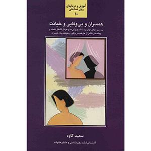 کتاب همسران و بی وفایی و خیانت سعید کاوه نشر سخن