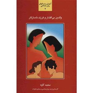 کتاب والدین بی اقتدار و فرزند ناسازگار سعید کاوه نشر سخن