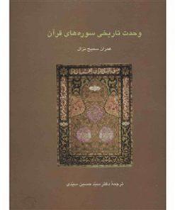 کتاب وحدت تاریخی سوره های قرآن نشر سخن