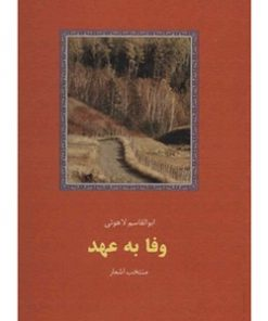 کتاب-وفا-به-عهد-ابوالقاسم-لاهوتی-نشر-سخن