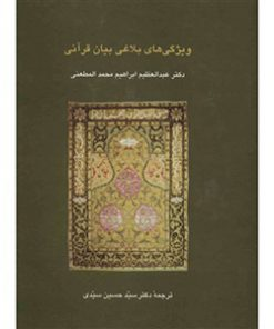 کتاب ویژگی های بلاغی بیان قرآنی نشر سخن