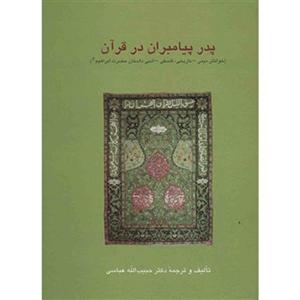 کتاب پدر پیامبران در قرآن نشر سخن
