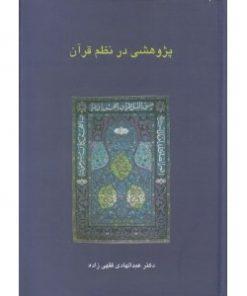 کتاب پژوهشی در نظم قرآن نشر سخن