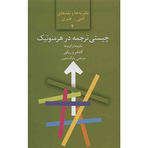 کتاب چیستی ترجمه در هرمنوتیک نشر سخن