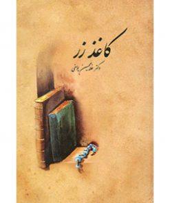 کتاب-کاغذ-زر-غلامحسین-یوسفی-نشر-سخن