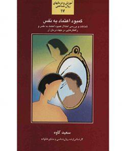 کتاب کمبود اعتماد به نفس سعید کاوه نشر سخن