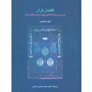 کتاب گفتمان قرآن نشر سخن