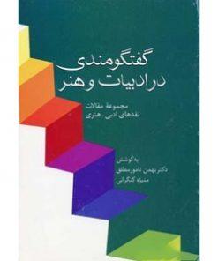 کتاب گفتگومندی در ادبیات و هنر نشر سخن