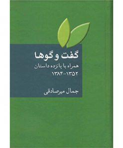 کتاب گفت و گوها جمال میرصادقی نشر سخن