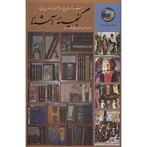 کتاب گنجینه آشنا دکتر الهی قمشه ای نشر سخن
