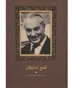 کتاب گنج شایگان جمالزاده نشر سخن