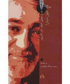 کتاب کهن دیارا نادر نادرپور نشر سخن
