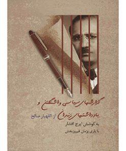گزارش های سیاسی واشنگتن و یادداشتهای زندان(اللهیار صالح)