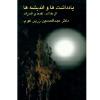 کتاب یادداشت ها و اندیشه ها عبدالحسین زرین کوب نشر سخن