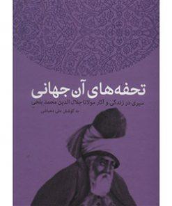 کتاب-آن-تحفه های-جهانی-علی-دهباشی-نشر-سخن