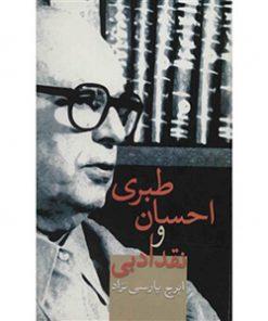 کتاب-احسان-طبری-و-نقد-ادبی-ایرج-پارسی-نژاد-نشر-سخن