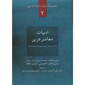 کتاب-ادبیات-معاصر-عربی-گنجیان-نشر-سخن