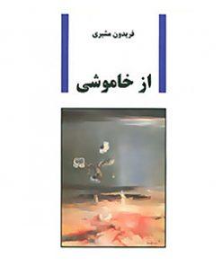 کتاب-از-خاموشی-فریدون-مشیری-نشر-سخن