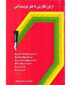 کتاب-از-فن-نگارش-تا-هنر-نویسندگی-حسن-احمدی-نشر-سخن