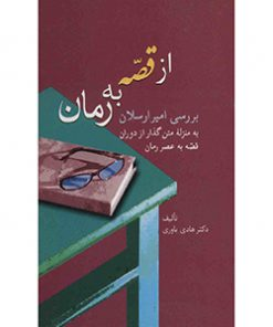 کتاب-از-قصه-به-رمان-هادی-یاوری-نشر-سخن