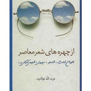 کتاب-از-چهره-های-شعر-معاصر-ایران-عزت-الله-فولادوند-نشر-سخن