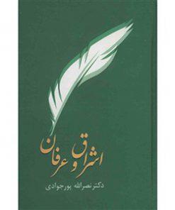 کتاب-اشراق-و-عرفان-نصرالله-پورجوادی-نشر-سخن