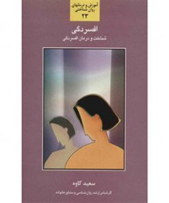 کتاب افسردگی سعید کاوه نشر سخن